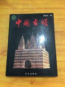 中国古塔 (小8开精装 汉)