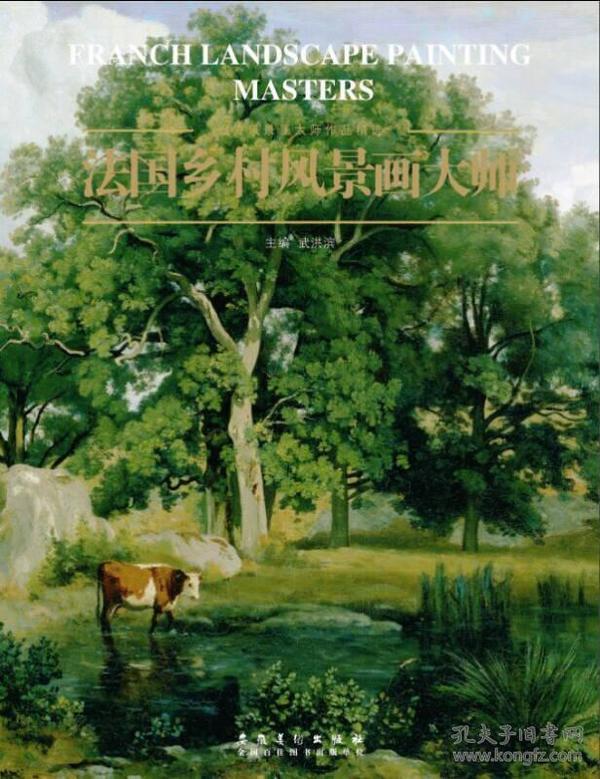 西方风景画大师作品精选系列:法国乡村风景画大师