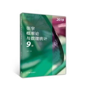 2019张宇概率论与数理统计9讲