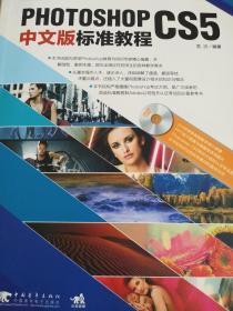 Photoshop CS5中文版标准教程