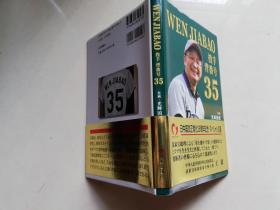 日文书:WEN JIA BAO 投手背番号35