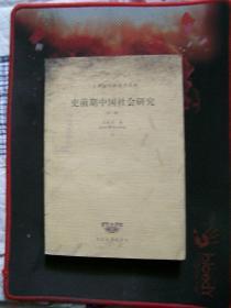 史前期中国社会研究:外一种(上)