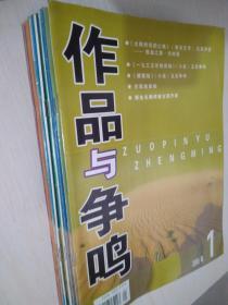 作品与争鸣2005-1.2.3.4.5.6.7.8.9.10.11.12