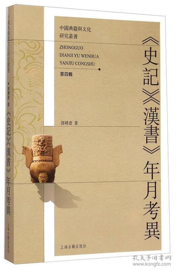 新书--中国典籍与文化研究丛书:《史记》《汉书》年月考异