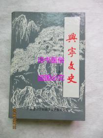 兴宁文史:第一至五辑合订本