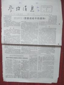 参考消息1975年11月25日《苏联战略中的缓和》。(详见说明)