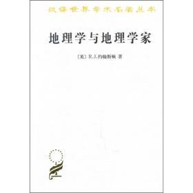 地理学与地理学家 汉译世界学术名著丛书