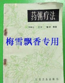 药粥疗法 80年代原版中医养生类 WM