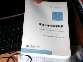环境分子生物学教程          MM4