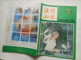 连环画报·1983.5