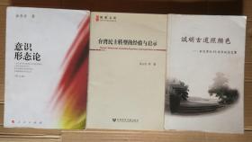 诚明古道照颜色——新亚书院55周年纪念文集