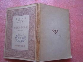 浙东学派溯源(万有文库 民国二十二年初版)一版一印  品佳