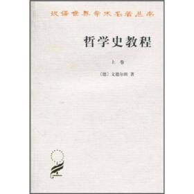 新书--汉译名著--哲学史教程(上)