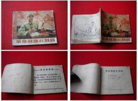 《革命战旗扛到底》缺封底,辽美1972.2一版一印,2267号,连环画