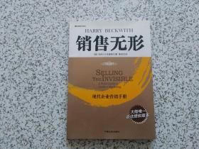 销售无形: 现代企业营销手册