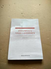 中国近现代史与马克思主义中国化研究(作者张巨成 签赠本)