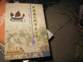 中国历代战争起因考
