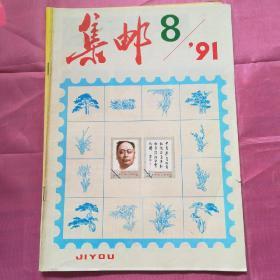 集邮1991.8
