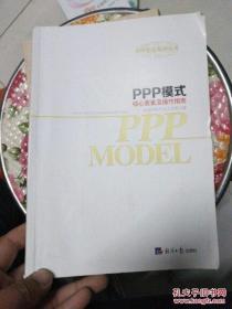 PPP模式核心要素及操作指南
