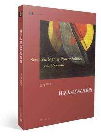 新书--大学译丛:科学人对抗权力政治9787532773954(C3106)