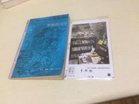 梦想的诗学:法兰西思想文化丛书