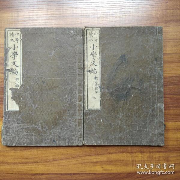 日本原版教学课本    中等读本《小学文编》上下两册  羽山尚德编  1883年出版