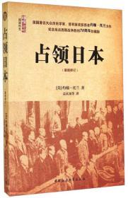 占领日本(最新修订)