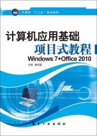 计算机应用基础项目式教程
