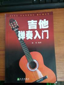 吉他弹奏入门