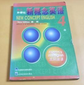 朗文外研社新概念英语 4(新版)
