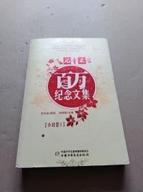 儿童文学—百万纪念文集(小说卷1)