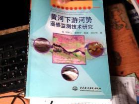 水科学前沿学术丛书:黄河下游河势遥感监测技术研究   高于九品          MM4