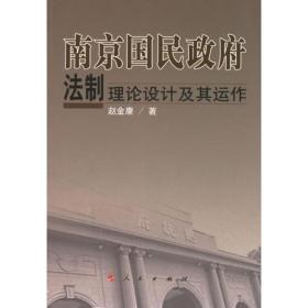 南京国民政府法制理论设计及其运作
