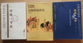中国高等教育百年史论:制度变迁、财政运作与教师流动