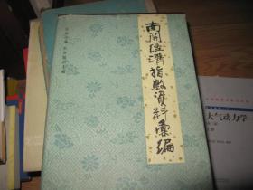 南开经济指数资料汇编   孔 敏先生签赠本