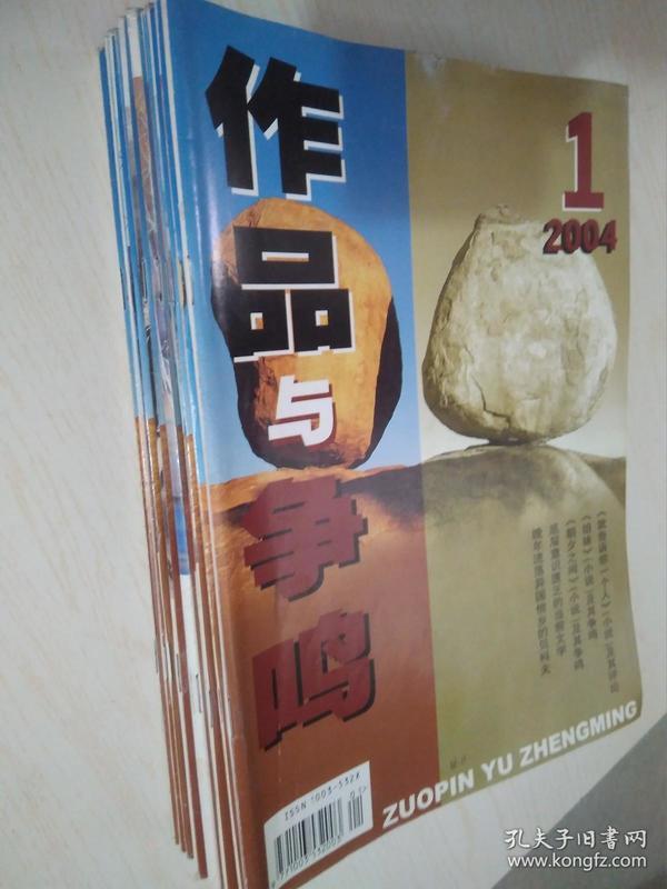 作品与争鸣2004-1.2.3.4.5.6.7.8.9.10.11.12