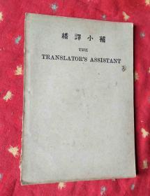 民国外文书 THE Translator's Assistant翻译小补【缺版权页】