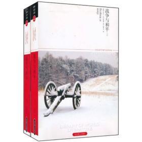世界文学文库70插图本:战争与和平(套装共2册)