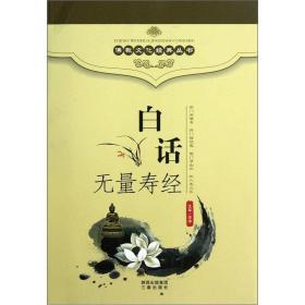 特价 佛教文化精华丛书 白话无量寿经