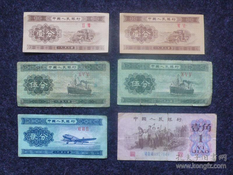 53年纸分币5枚1角纸币1枚合售