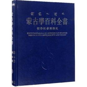 蒙古学百科全书:哲学社会思想史(16开精装 全一册)