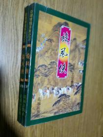 剑啸情缘系列之三: 旋风侠 (上下册全套)[台湾]上官鼎著 1995年一版一印 印量较少