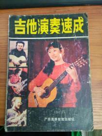 吉他演奏速成 (修订本)