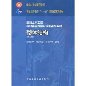 【正版二手】砌体结构(第二版) 丁大钧 蓝宗建 中国建筑工业出