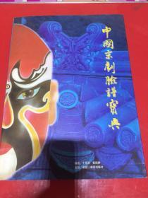中国京剧脸谱宝典(16开全铜板纸彩印 中英文 介绍京剧的源流 脸谱的勾绘及上古至清脸谱图1008幅)于长澍 签名版