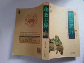中国古典名著百部藏书:聊斋志异【实物拍图】