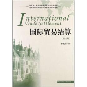 教育部、财政部高等学校特色专业教材·高等院校国际经济与贸易专业系列教材:国际贸易结算(第3版)