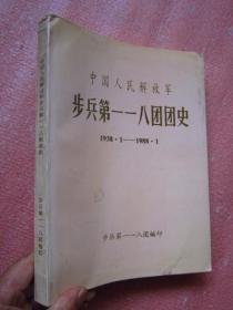 (1938.1——1988.1)步兵第一一八团团史、正文350页+附老摄影图片若干