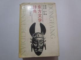 东方文学辞典