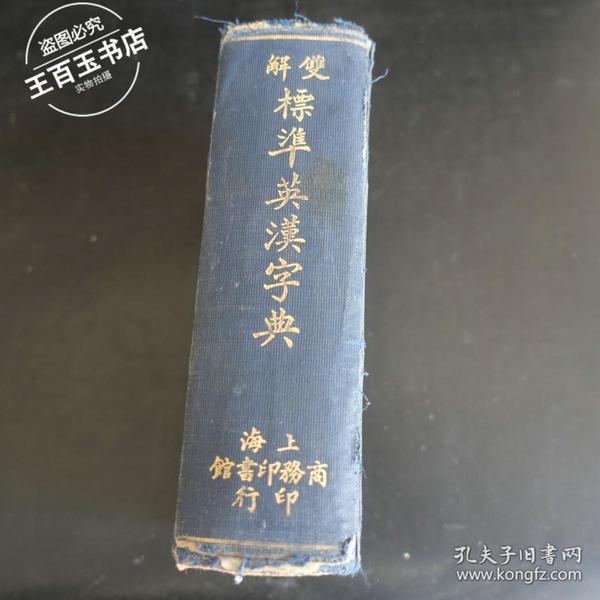 双解标准英汉字典(民国版)